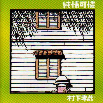 純情可憐 (2001年) 村下孝蔵アルバム紹介 村下孝蔵アルバム紹介 SONYのアーティストサイ